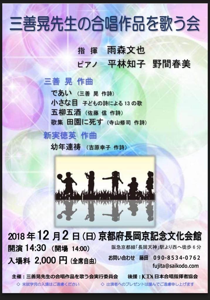 f:id:miyoshi_chorus:20180617095124j:plain