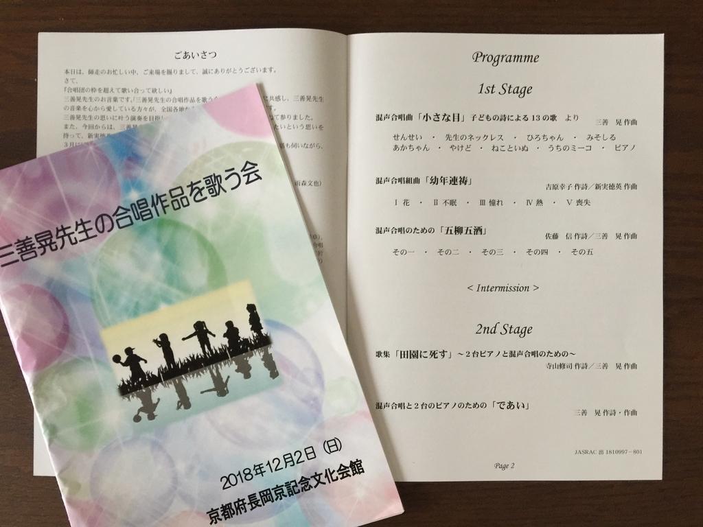 f:id:miyoshi_chorus:20181203153226j:plain