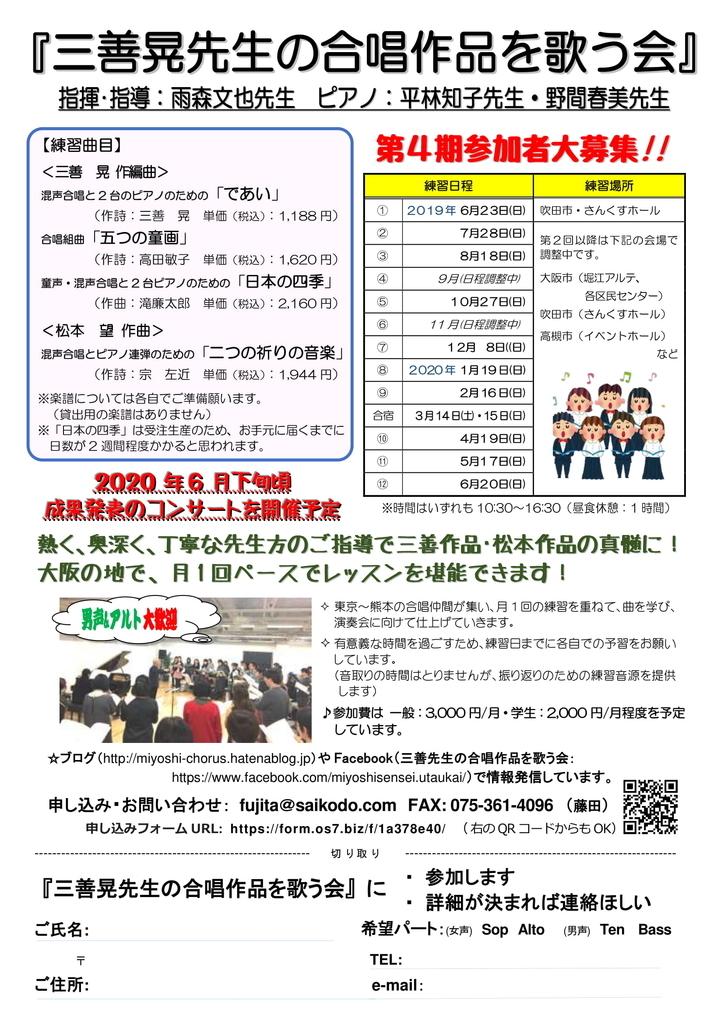 f:id:miyoshi_chorus:20181203220920j:plain