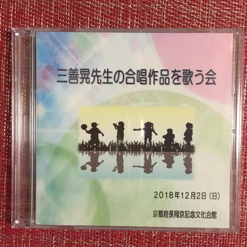 f:id:miyoshi_chorus:20190224205359j:plain