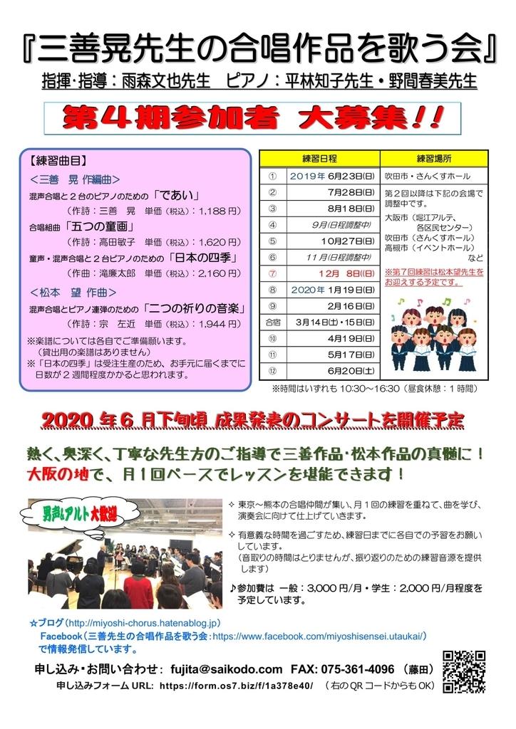 f:id:miyoshi_chorus:20190224205907j:plain