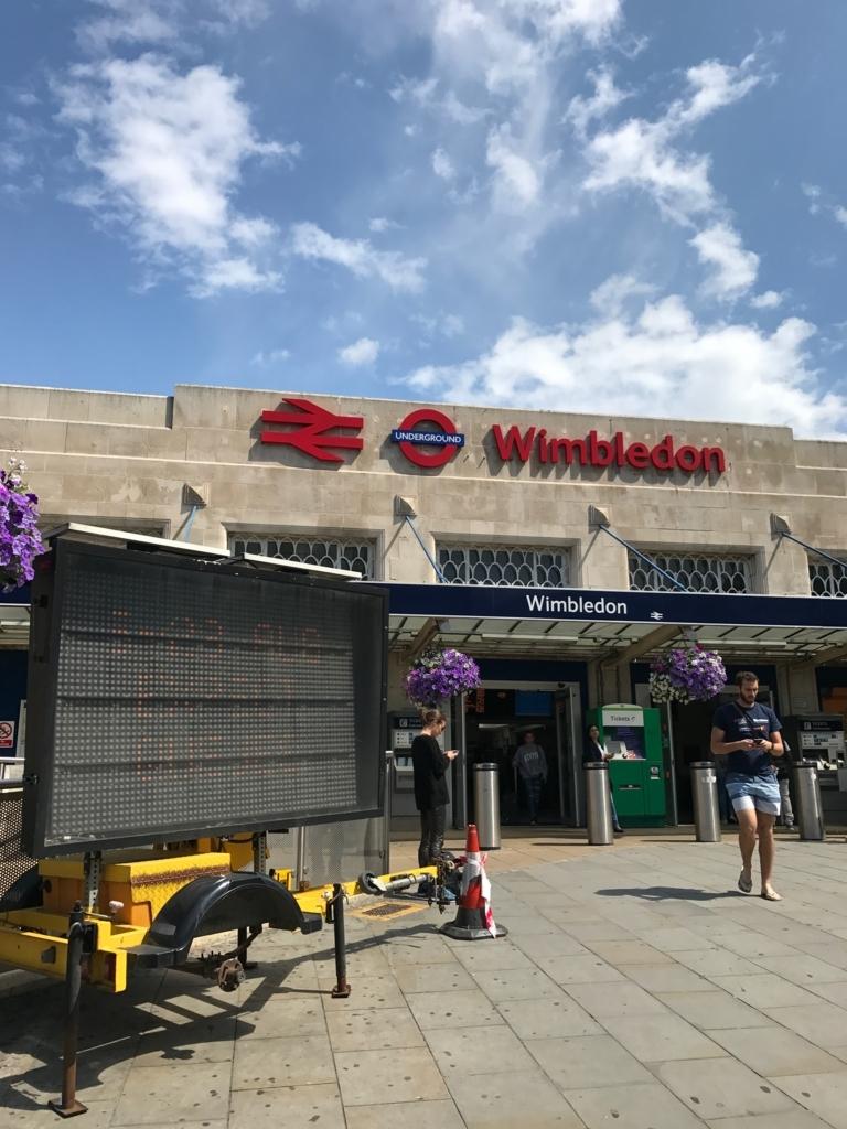 ウィンブルドン駅前