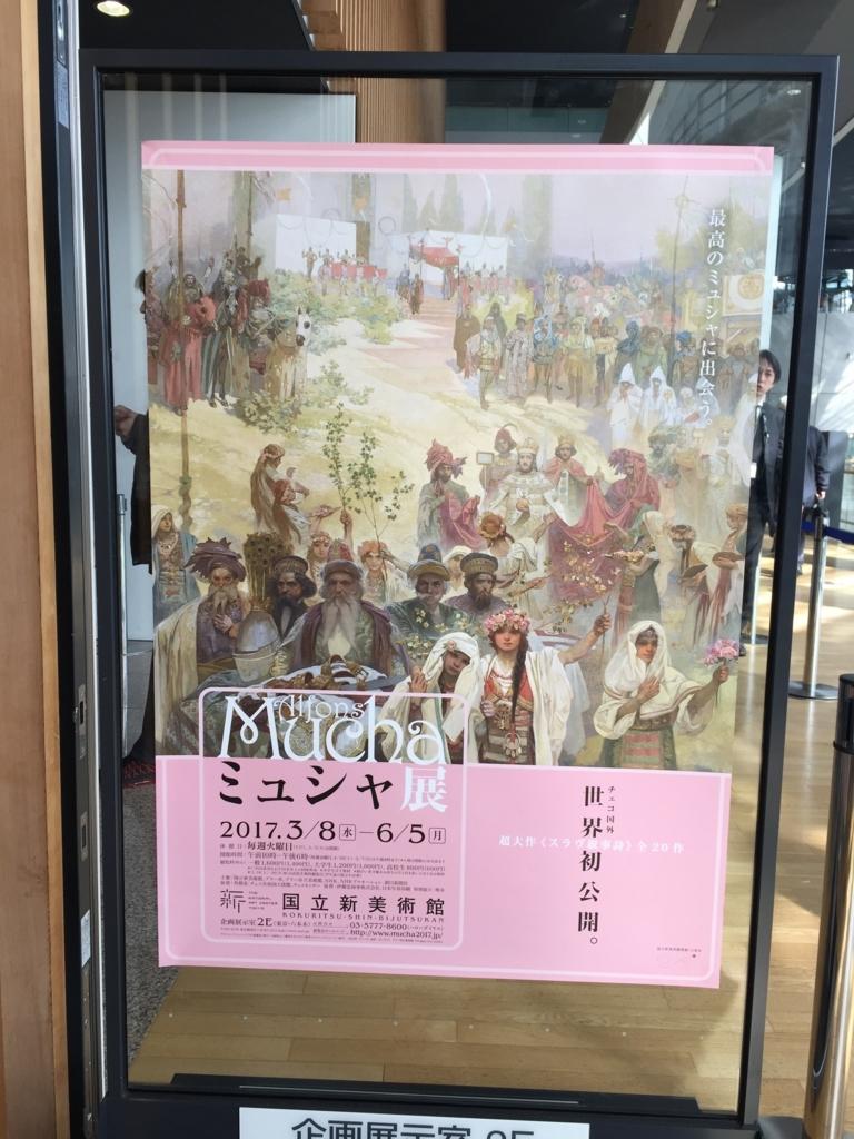 日本で観に行ったミュシャ展のポスター