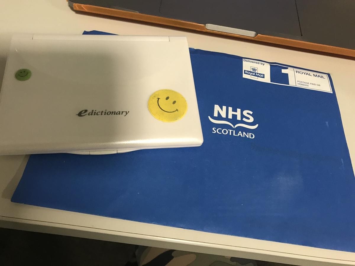 NHSのワクチン招待状
