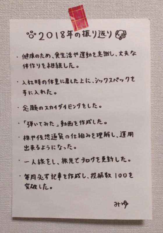f:id:miyu2_com:20180105203418j:plain