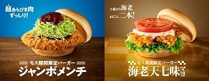 ジャンボメンチ&海老天七味マヨ