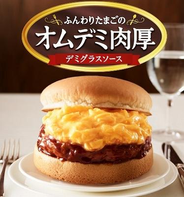オムデミ肉厚バーガー