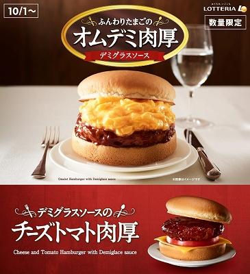 肉厚ハンバーガー