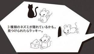 隠れネズミを探せ