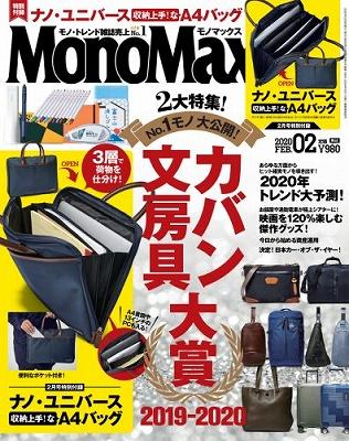 MONOMAX2月号