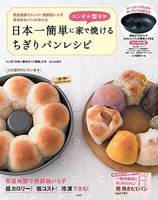日本一簡単に家で焼けるパンレシピシリーズ