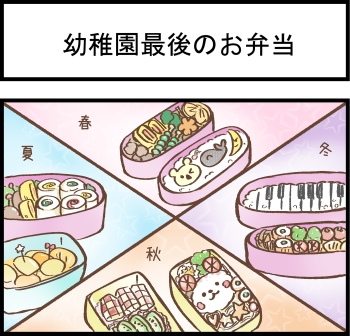 幼稚園最後のお弁当