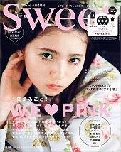 sweet5月号 増刊号