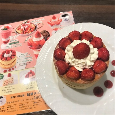 苺たっぷりスフレパンケーキ