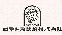 ロマンス製菓と千歳鶴