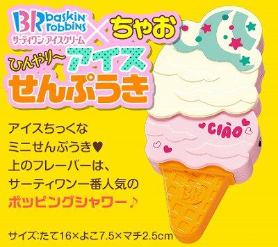 サーティワンアイスクリームひんやりアイス扇風機