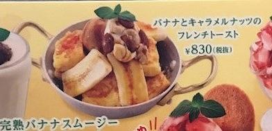 バナナとキャラメルナッツのフレンチトースト