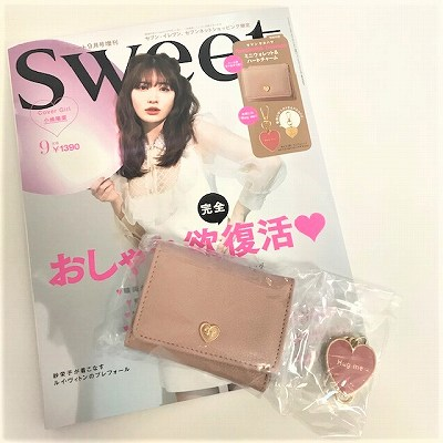 sweet9月号