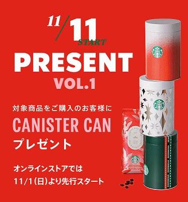 キャニスター缶プレゼント