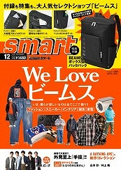 Smart12月号