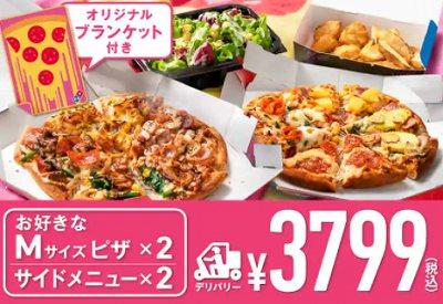Mサイズピザ2枚+サイド2品