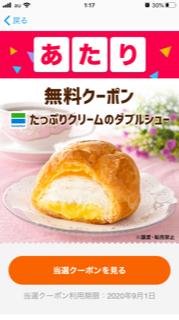 f:id:miyugurumetabi:20200820231622p:plain