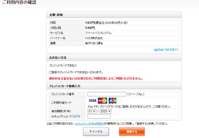 f:id:miyugurumetabi:20200822172733p:plain