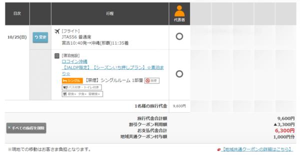 f:id:miyugurumetabi:20201010170424p:plain