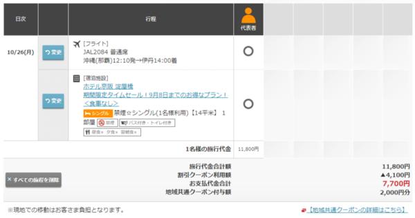 f:id:miyugurumetabi:20201010170534p:plain