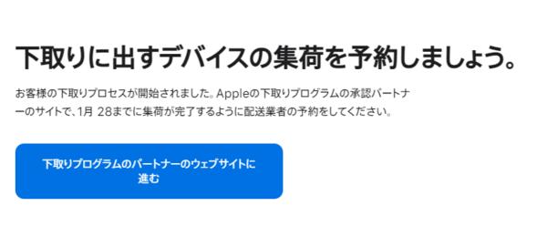 f:id:miyugurumetabi:20210207214734p:plain