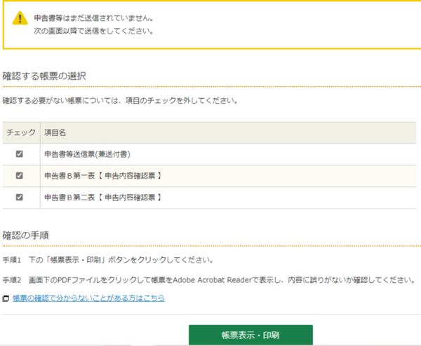 f:id:miyugurumetabi:20210214122249p:plain