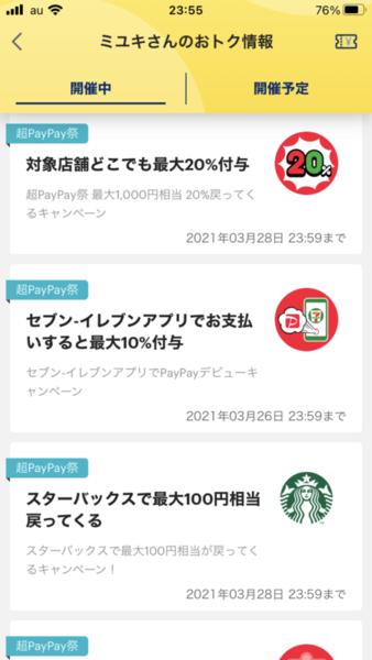 f:id:miyugurumetabi:20210309155421p:plain