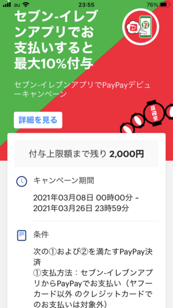 f:id:miyugurumetabi:20210309155445p:plain