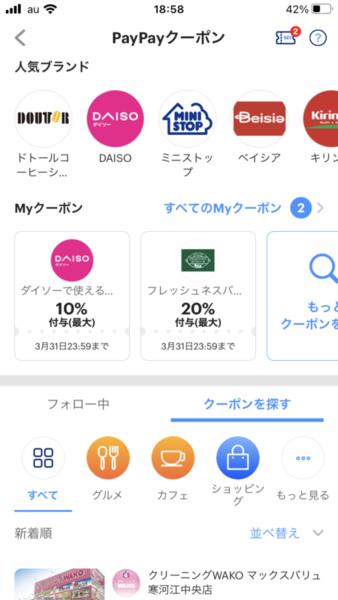 f:id:miyugurumetabi:20210319004947p:plain