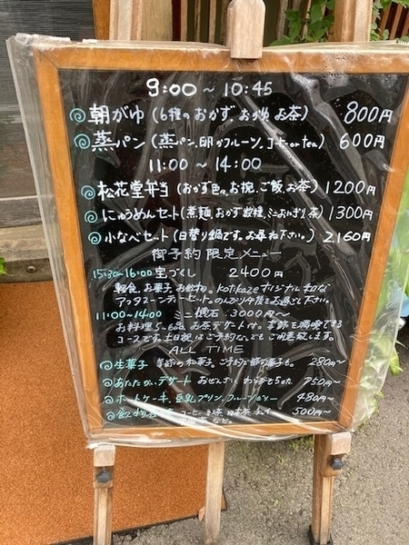 f:id:miyugurumetabi:20210729155009j:plain