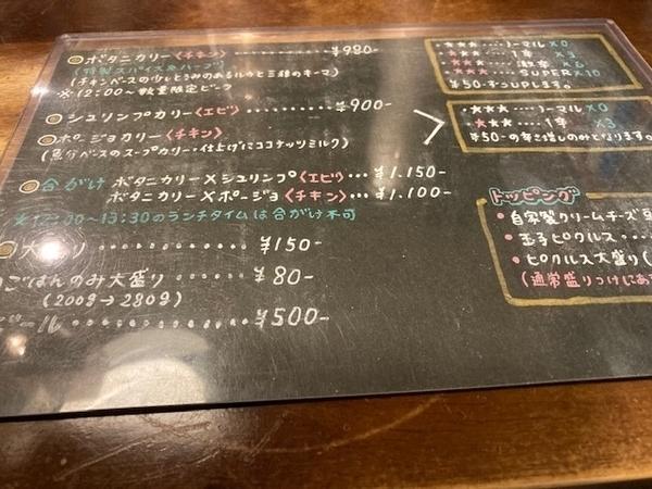 f:id:miyugurumetabi:20210909160309j:plain