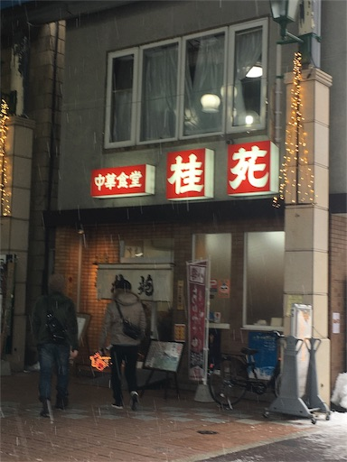 f:id:miyuki-w-w-ikuyim:20170112111514j:image