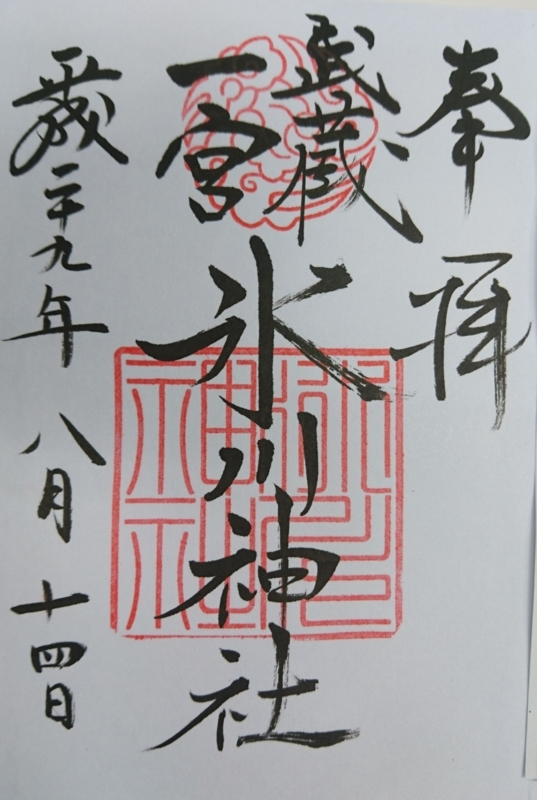 f:id:miyuki1967:20170825111835j:image:w450