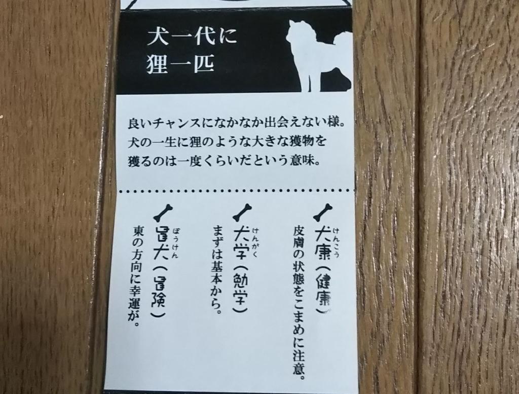 f:id:miyuki1967:20190131112640j:plain:w450