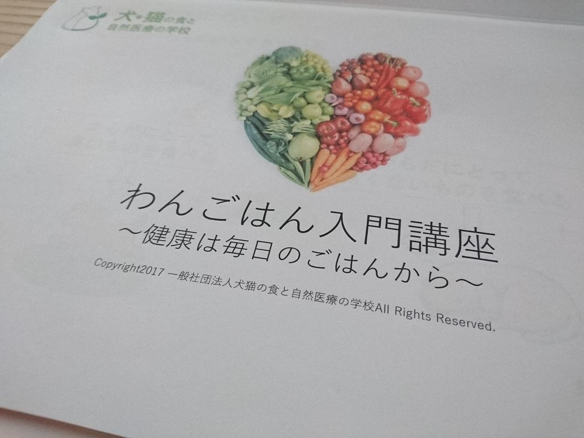 f:id:miyuki1967:20190618103902j:plain:w450