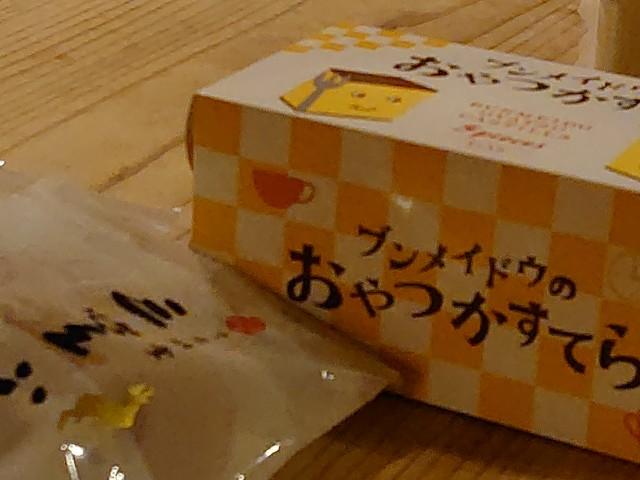 f:id:miyuki1967:20200114111336j:plain:w450