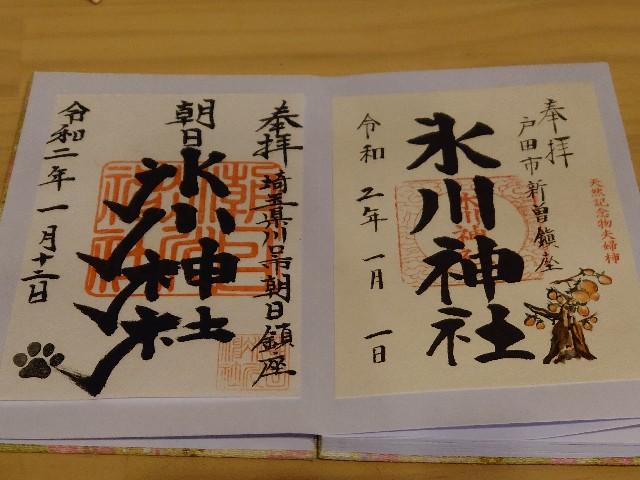 f:id:miyuki1967:20200115102944j:plain:w450