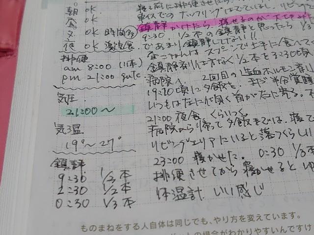 f:id:miyuki1967:20200804152632j:plain:w450