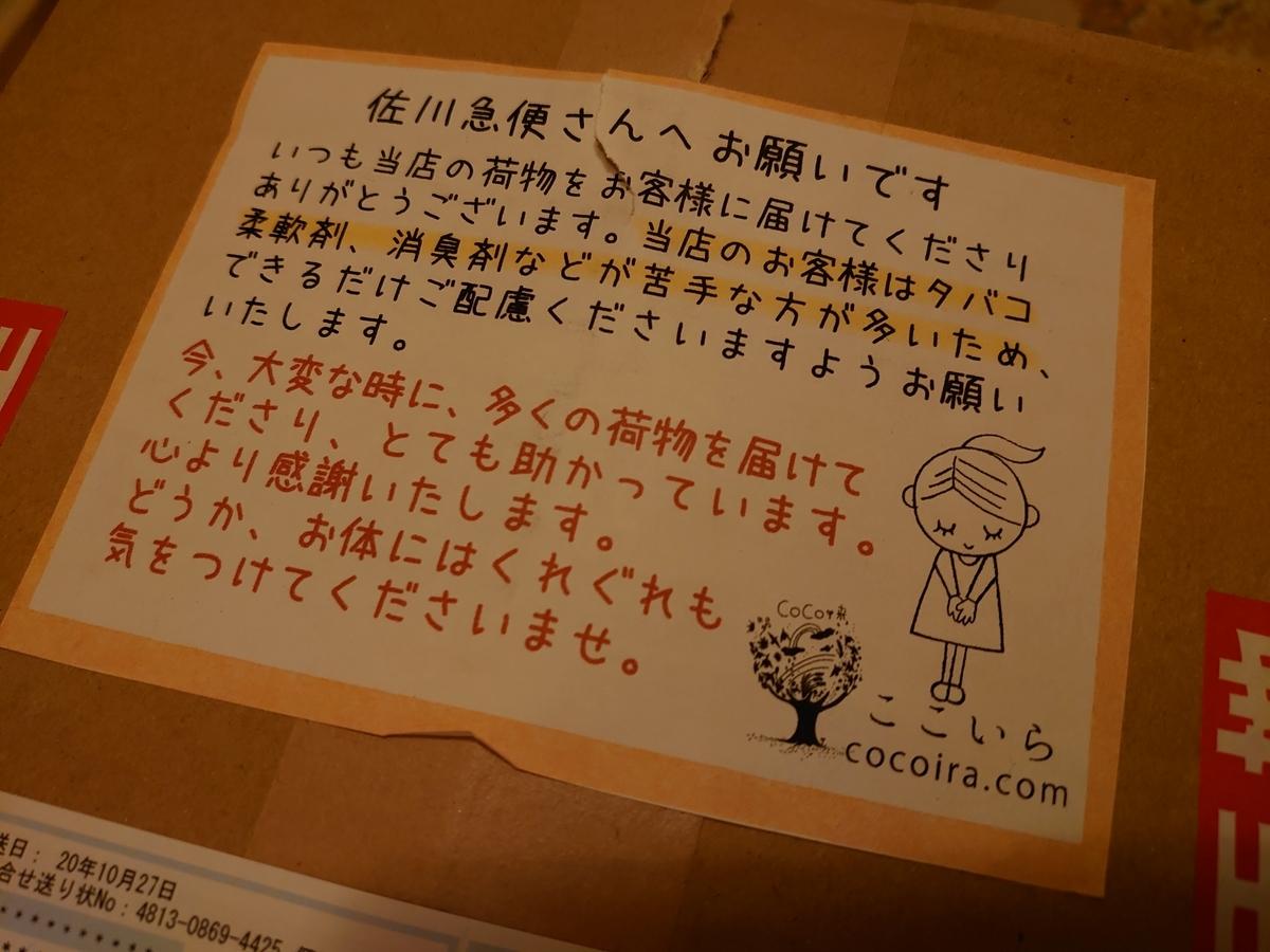 f:id:miyuki1967:20201102140739j:plain:w450