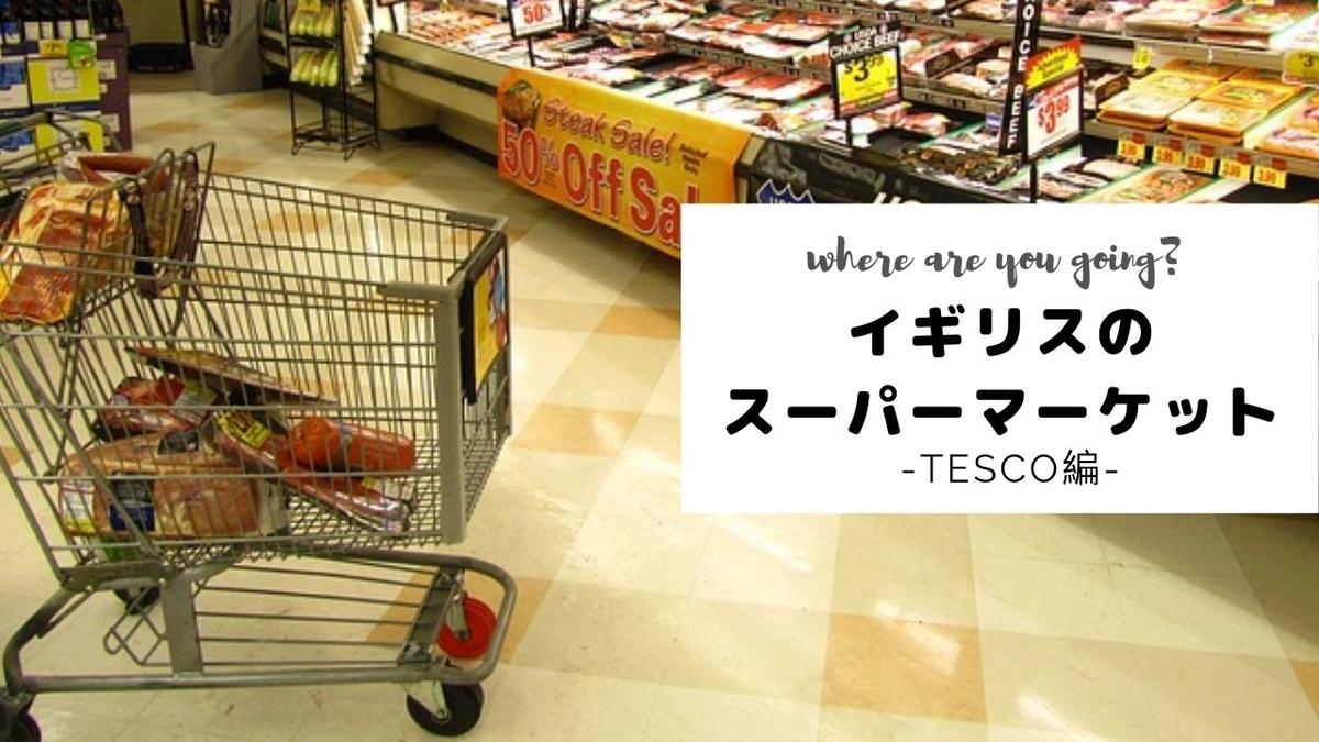 お買い物TESCOイギリスのスーパーマーケット