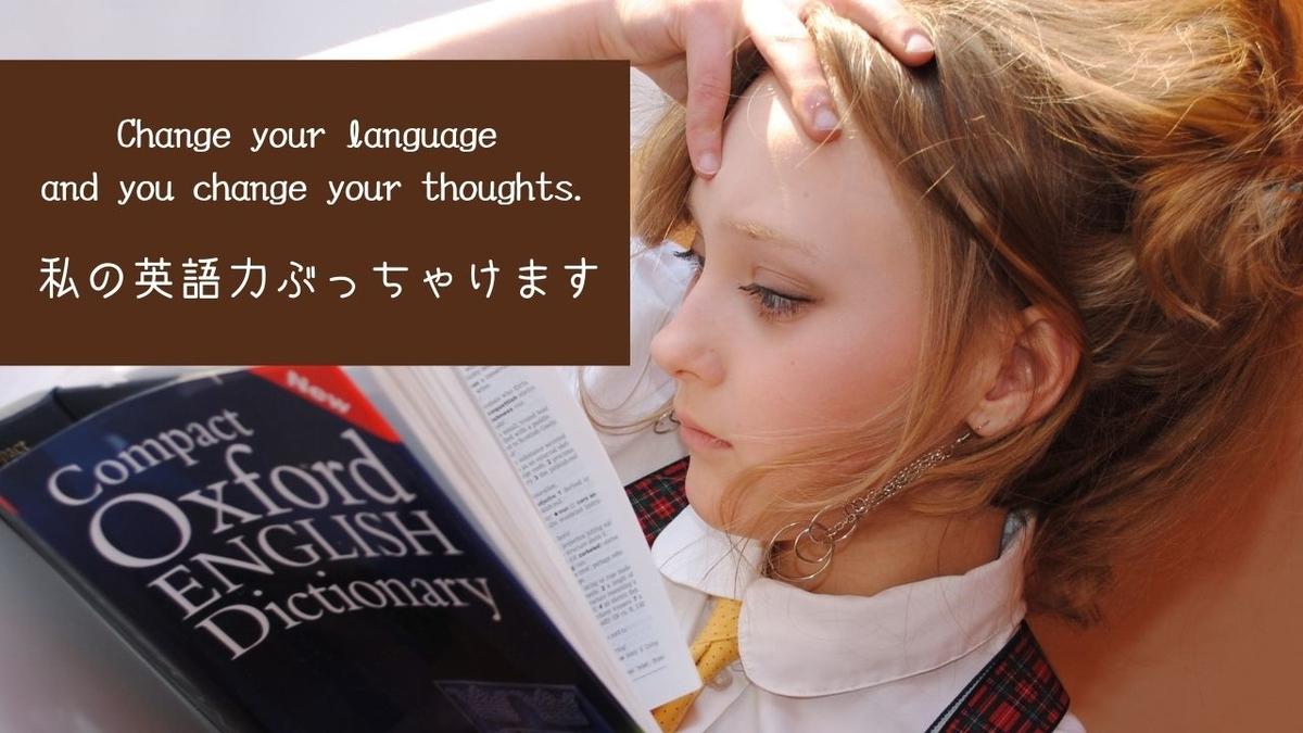 わたしの英語力をぶっちゃける