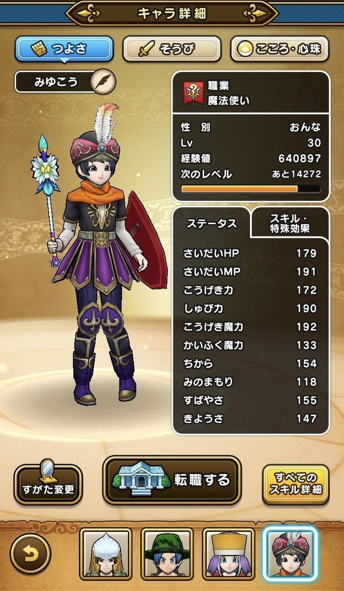 f:id:miyuki_sato:20200806202615j:plain