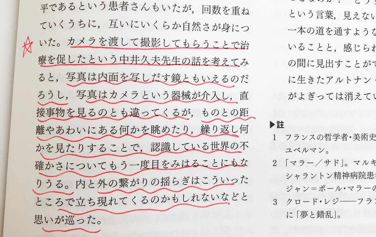 f:id:miyuki_sato:20200910135033j:plain