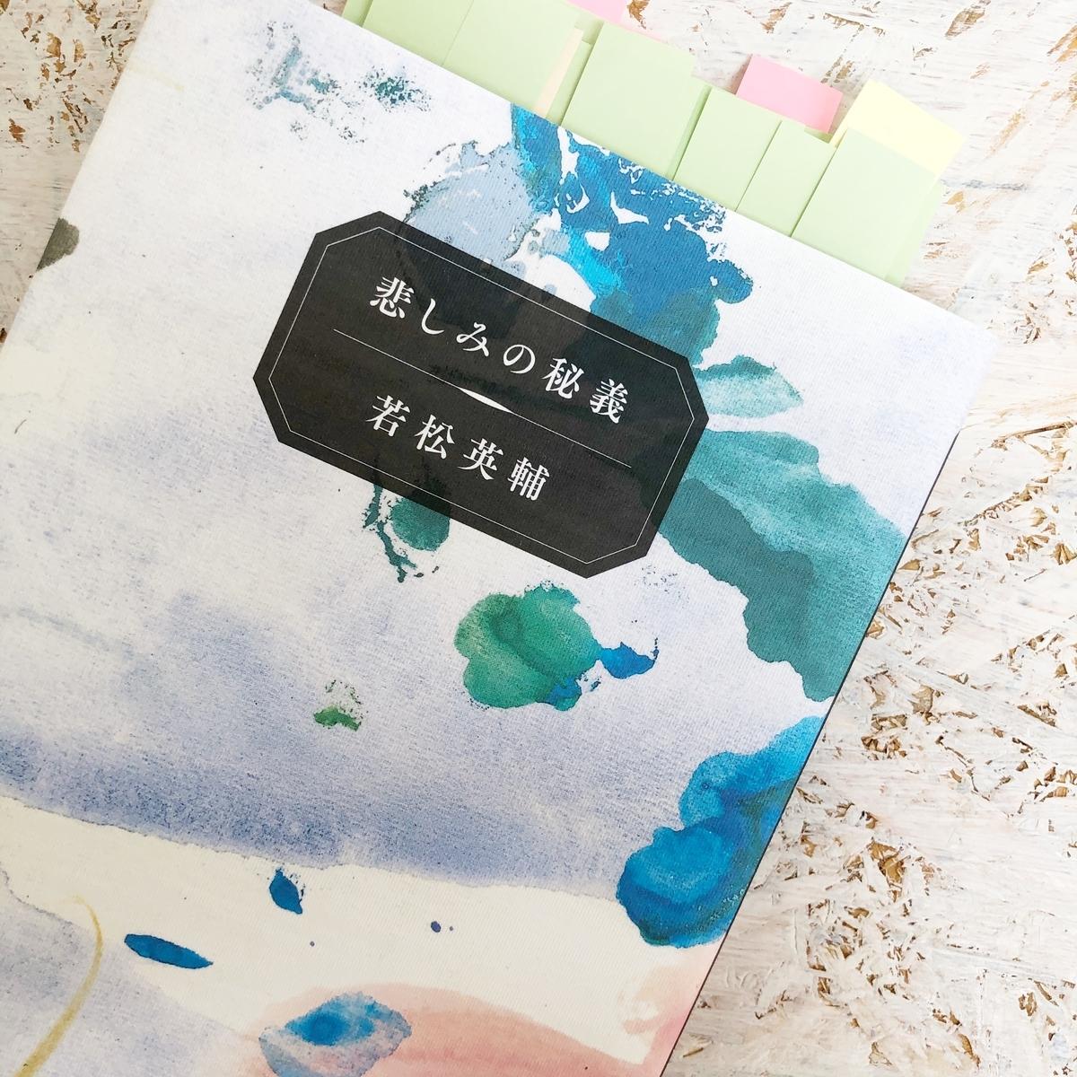 f:id:miyuki_sato:20201022161521j:plain