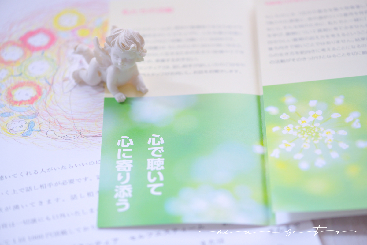f:id:miyuki_sato:20210916101838j:plain